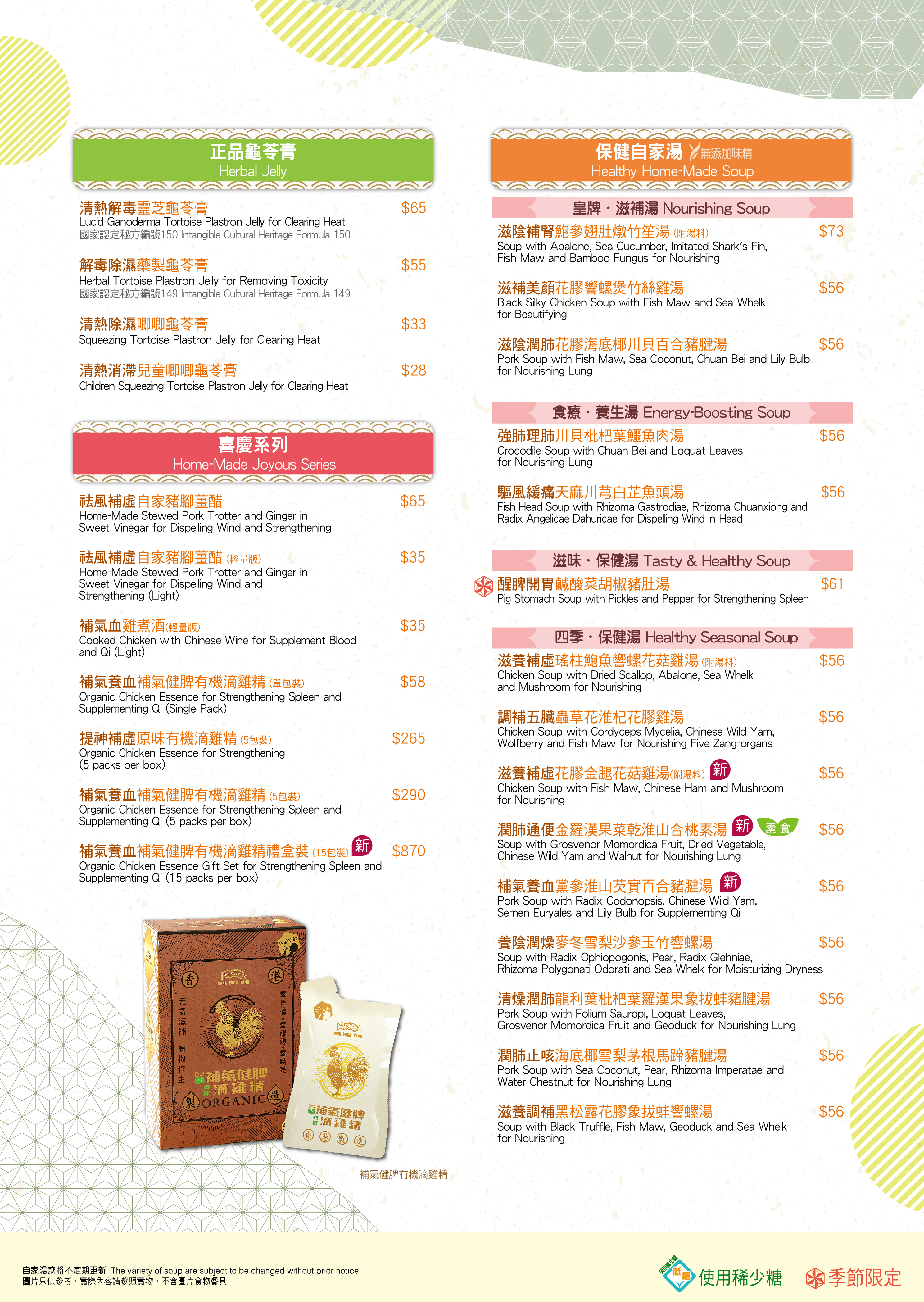 1908 147 autumn web product list v5 01