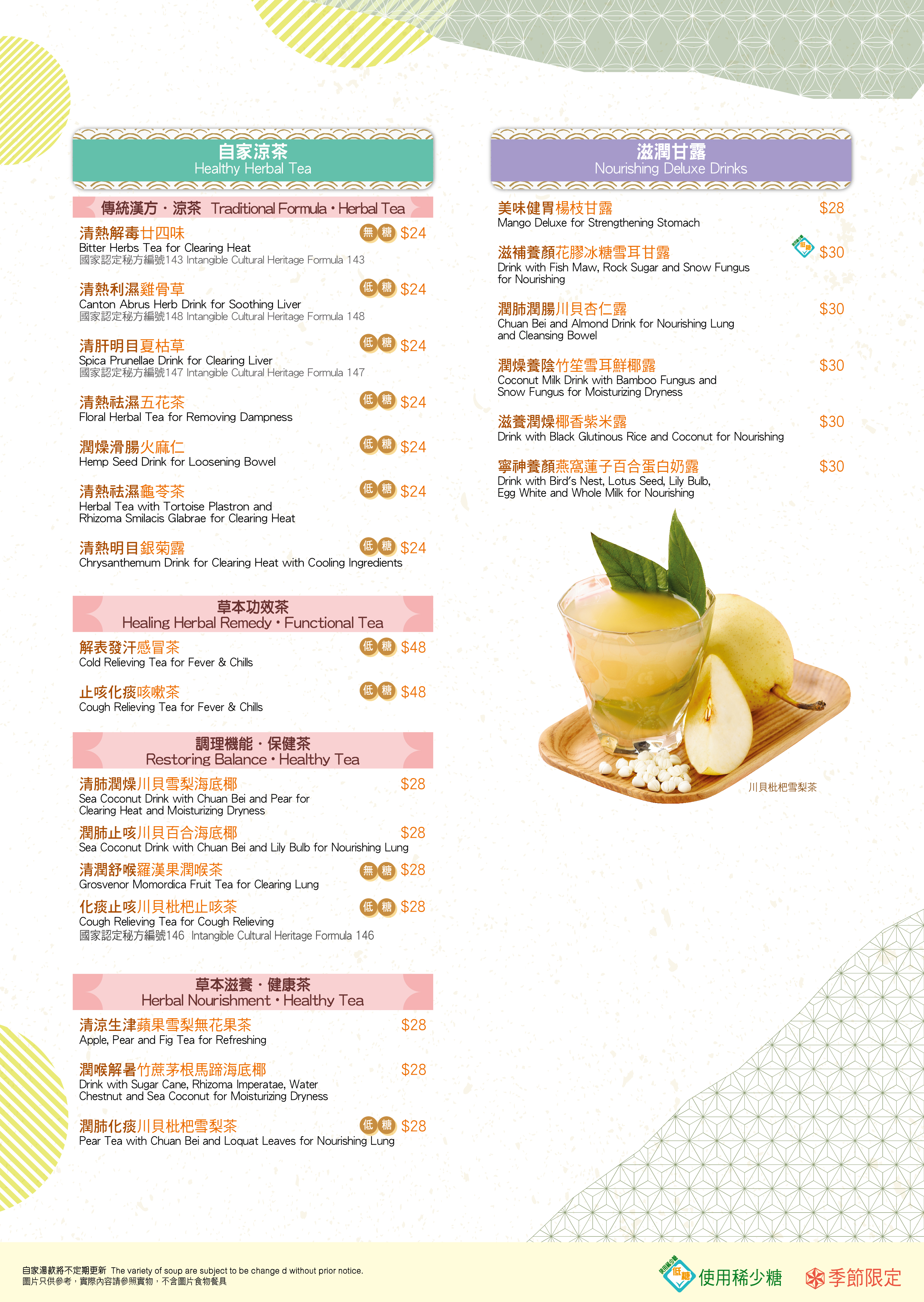 1908 147 autumn web product list v5 02